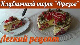 Торт Фрезье - Лучший и легкий рецепт