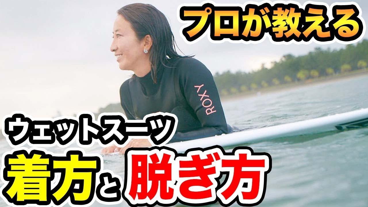 【サーフィン初心者】プロが教えるウェットスーツの着方と脱ぎ方 ★サーフィン女子★