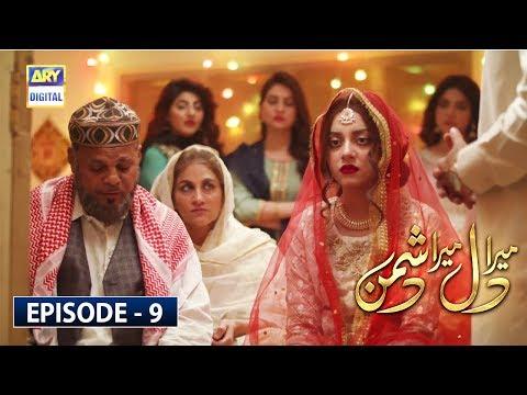 Mera Dil Mera Dushman Episode 9 | 24th February 2020 | ARY Digital Drama [Subtitle Eng]