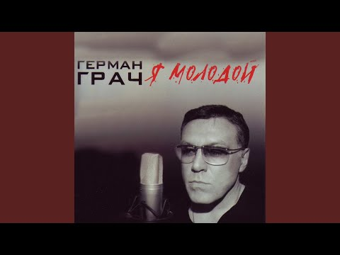 ГЕРА ГРАЧ Я МОЛОДОЙ MP3 СКАЧАТЬ БЕСПЛАТНО