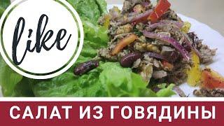 Салат из говядины,фасоли и грецких орехов. Что приготовить из говядины. Рецепт.
