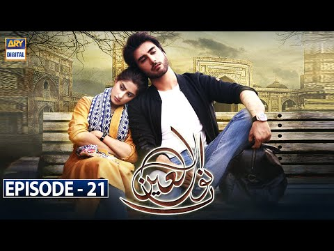 Noor Ul Ain Episode 21 - 10th June 2018 - ARY Digital Drama