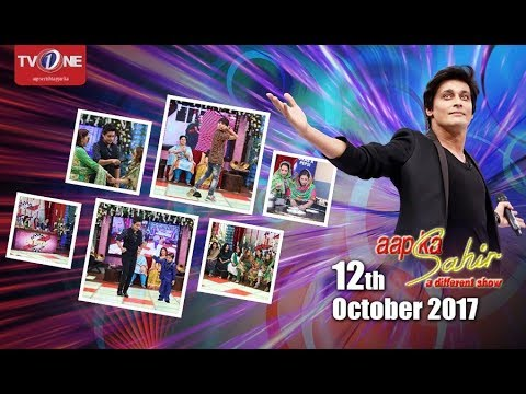Aap Ka Sahir - Morning Show - 12th October 2017 - Full HD - TV One