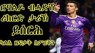 ሮናልዶ ብ ሓድሽ ሪከርድ ታሪክ ይሰርሕ//ካልእ ዜናታት ስፖርትን//Ronaldo vs juventus 3/4/2017