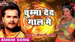 2018 का सुपरहिट गाना -  Chumma Deda Gaal Me - Bhojpuri Super Hit Songs 2018