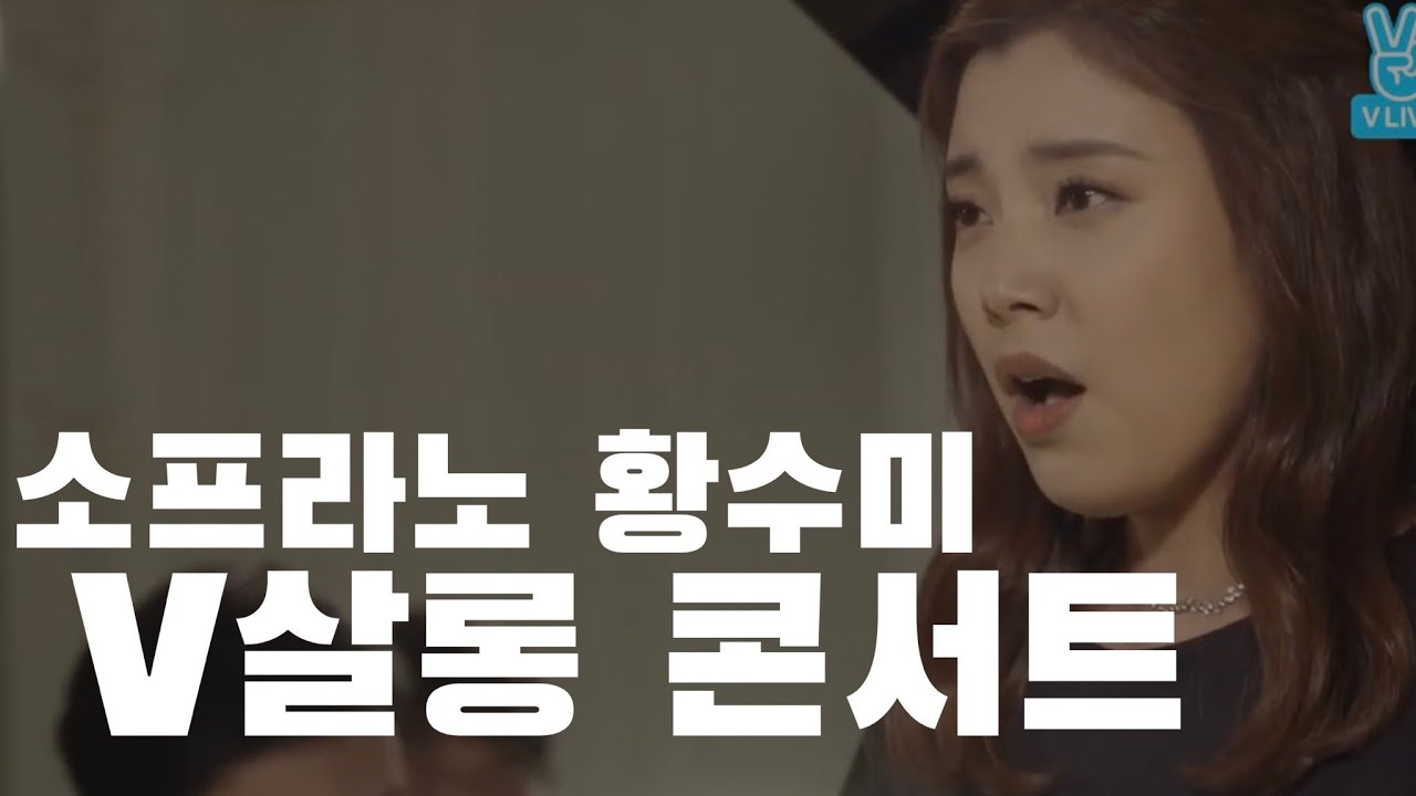 V LIVE 김정원의 V 살롱콘서트 소프라노 황수미편