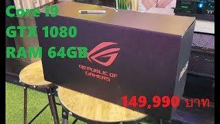 Unbox Asus ROG G703GI E5077T Core i9 โคตรแรงระดับ 149,990 บาท