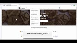 Курсы криптовалют, ICO проекты, календарь мероприятий, калькулятор майнинга -Обзор KriptoKurs ru