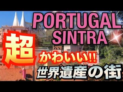 超〜かわいい! 世界遺産 の 街 ポルトガル シントラ × フラメンコロイド