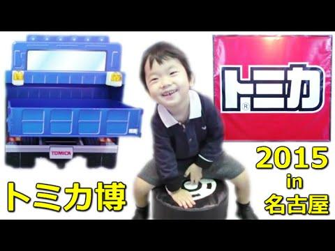 ★Tomica Expo in Nagoya★トミカ博in名古屋2015へ行ってきたよ★