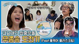 [코요태x풀케어] 저번주 신곡 낸 종리더가 신바가 된 사연은?! 코요태가 부릅니다 무좀송~!! (Feat.풀케어 플러스크림)