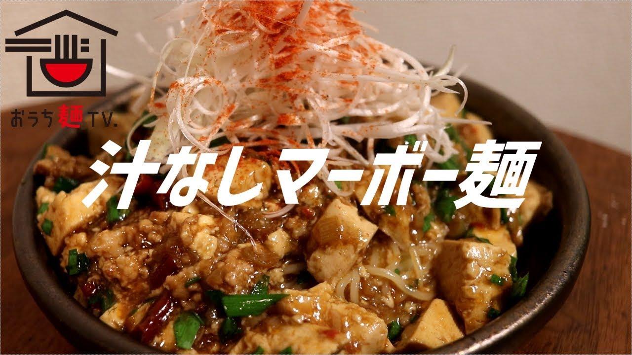汁 なし マーボー 麺