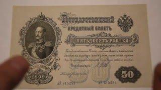 50 рублів 1899 року. Микола 2. Опис і різновиди