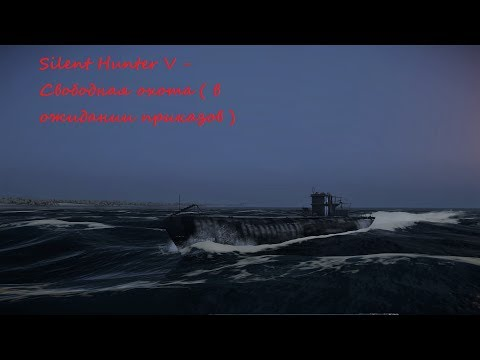 Silent Hunter 5 Battle of the Atlantic, часть 10  -  Свободн