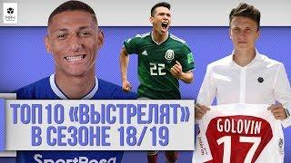 """ТОП 10 Игроков, которые """"выстрелят"""" в сезоне 18/19"""
