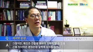 처녀막손상 상담. 삽입자위 시 파열위험성 설명 - 김포…
