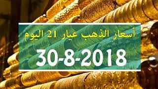 اسعار الذهب عيار 21 اليوم الخميس 30-8-2018 في محلات الصاغة في مصر