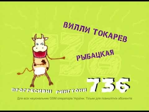736 интерактивный ролик | ВИЛЛИ ТОКАРЕВ | РЫБАЦКАЯ | РИНГТОН | RINGTONE | архив QTV | BONIKSUA