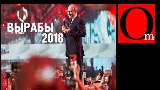 Вырабы президента России 2018