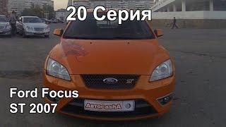 Ford Focus ST 2007г.в.  Обзор + Тест-Драйв (20 Серия)