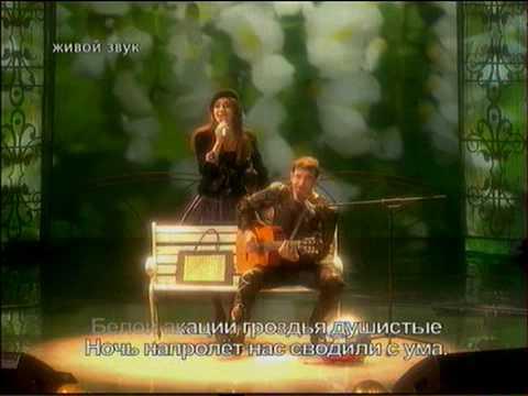 """Зара и Дмитрий Певцов """"Белой акации гроздья душистые"""""""