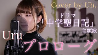 火曜ドラマ「中学聖日記」主題歌 Uru さんの「プロローグ」をカバーさせ...