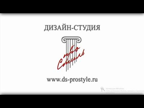"""Дизайн-студия интерьера """"Про стиль"""" г. Мурманск"""