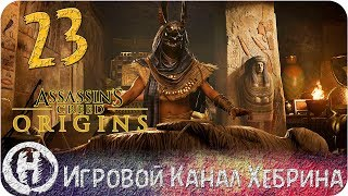 Assassins Creed Origins - Часть 23 Пирамида Хеопса