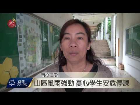 颱風假怎拿捏? 仁愛鄉緊急宣布停課 2016-09-14 TITV 原視新聞