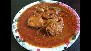 Rohu Fish Kalia | Bengali Rui Macher Kalia Recipe | Spicy Fish Curry Recipe
