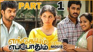 Engeyum Eppothum - Tamil Movie | Part 1 Compilation | Jai | Anjali | Shravanand | Ananya