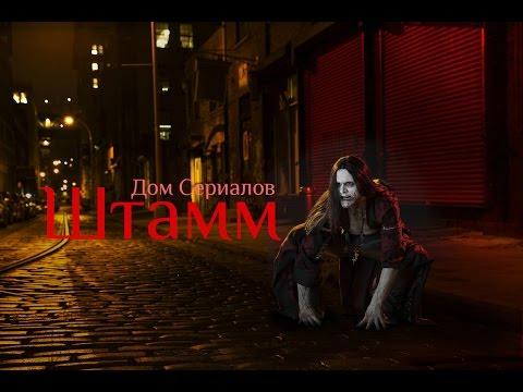 Сериал Штамм /The Strain 3 сезон 1, 2, 3, 4, 5, 6, 7, 8, 9