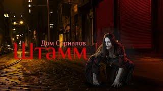 """Обзор сериала """"Штамм"""""""