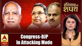 Samvidhan Ki Shapath: Congress-BJP In Attacking Mode After Karnataka Election Results   ABP News