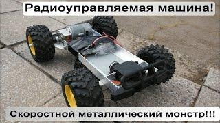 Радіокерована машина авто-монстр - з металу!
