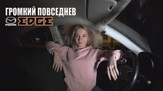 ГРОМКИЙ ПОВСЕДНЕВ В МАЗДЕ/TEAM EDGE