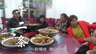 【牛二条】578谁又过生日了?二条开车领全家去饭店 满桌东北菜又把我看馋了!