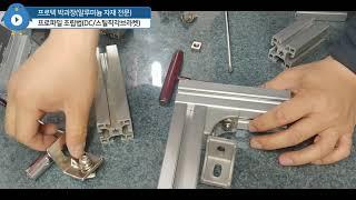 알루미늄 프로파일(Aluminium profile)프레…