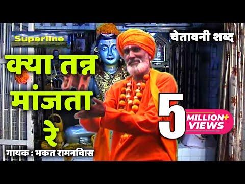 Kya Tan Manjta Re - Chetawani Bhajan - Bhakat Ram Niwas - Superline Music