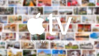 Связной. Приложения для Apple TV.