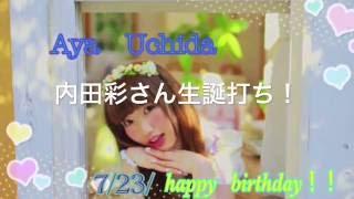 どうも、玲桜です 今回は僕が愛してやまない内田彩様の生誕記念動画です...