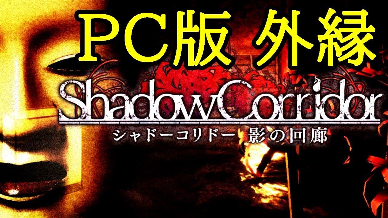 【実況】外縁がPC版にやってきた!【影廊 ShadowCorridor】