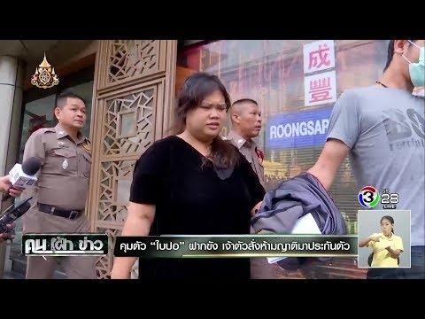 คดีฆาตกรรมหญิงสาวทิ้งพงหญ้า - วันที่ 28 Jul 2019 Part 2/3