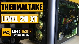 thermaltake Level 20 XT обзор корпуса