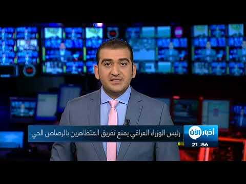العبادي يأمر بالتصدي للاعتداء على دوائر الدولة  - نشر قبل 6 ساعة