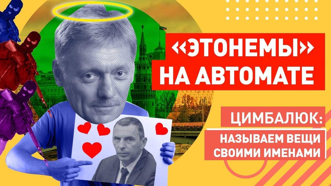 Заговор Кремля против Зеленского