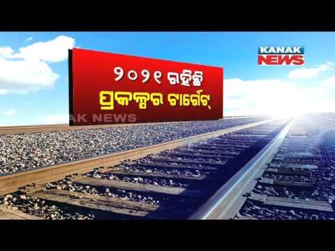 Delay of Khurda Road- Balangir Project: Blame Game Continues   Odisha News Update