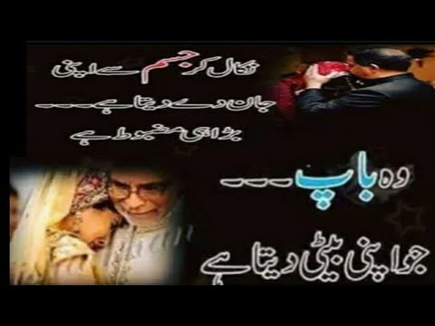 beti poem in urdu Betiyan Best tow lines Urdu Quotes and poetry with voice  shayri urdu hindi