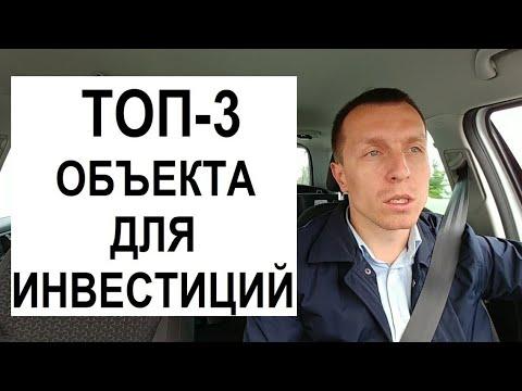ТОП-3 ОБЪЕКТА ДЛЯ ИНВЕСТИЦИЙ В НЕДВИЖИМОСТЬ СОЧИ 2018г.