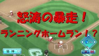 「パワプロ2016」ランニングホームランについて【検証】 thumbnail